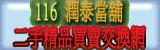 116 潤泰當舖-台中機車借款,二手精品買賣交換網